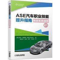 ASE汽车职业技能提升指南 排放系统维修(X1)
