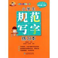 小学生规范写字练习本(4下人教版)/小学生同步字帖系列