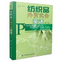 纺织品外贸实务英语(第2版) 徐华 等 中国纺织出版社