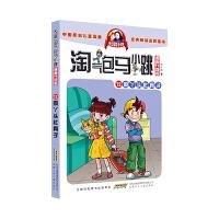 淘气包马小跳(漫画升级版)・12 疯丫头杜真子