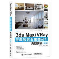 3ds Max/VRay全套家装效果图制作典型实例 第3版