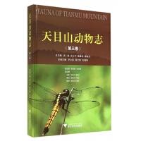 天目山动物志(第3卷)(精)