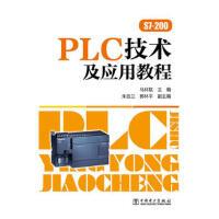 PLC技术及应用教程 马林联 9787512360693