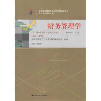 【二手书8成新】 财务管理学(2014年版自学考试教材 贾国军 中国人民大学出版社