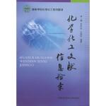 【旧书二手书9成新】化学化工文献信息检索 李一梅,等 9787312030383 中国科学技术大学出版社
