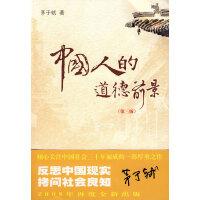 中国人的道德前景(第三版) 【正版书籍,可开发票】
