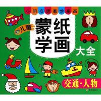 儿童蒙纸学画大全,儿童美术教育研发组 著作,明天出版社,9787533275532