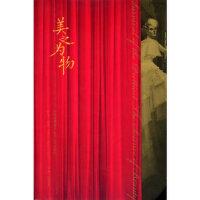 美之为物 (美)艾科夫 ,张美惠 贵州人民出版社 9787221088819