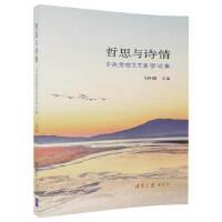 哲思与诗情――中央党校文艺美学论集
