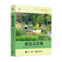 康复式景观:治愈系医疗花园和户外康复空间的循证设计方法