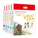 儿童文学光荣榜套装第一辑 4-7岁