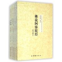 钟茂森博士儒释道经典讲座文集(共5册)