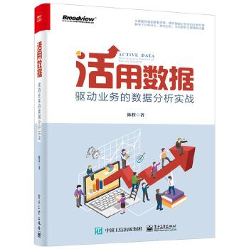 活用数据 驱动业务的数据分析实战 企业数据分析实操书籍 数据思维方法战略用户客户分类品牌建设产品设计渠道促销配置