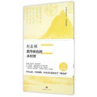 二手旧书8成新 中国美术史 大师原典:赵孟�\ 鹊华秋色图、水村图 9787508666976