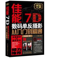 【二手旧书九成新】佳能7D数码单反摄影从入门到精通(修订版) 神龙摄影 人民邮电出版社 9787115344557