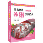 生态高效养殖技术丛书--生态高效养猪实用技术