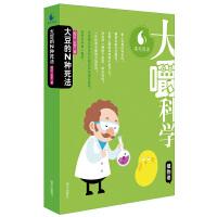 大嚼科学(植物卷)――大豆的N种死法