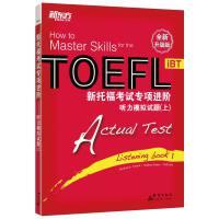 【官方直营】新托福考试专项进阶:听力模拟试题(上)TOEFL 真题真经长难句高分攻略听说读写进阶训练书籍 出国考试备考资
