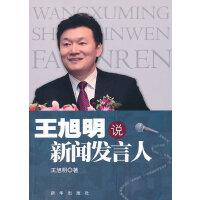 【二手书8成新】王旭明说新闻发言人 (全国 王旭明 新华出版社