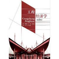 【二手书8成新】工程经济学(第2版 鹿雁慧,王铁,宋晓惠 北京理工大学出版社