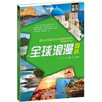 文化探访:全球浪漫岛屿 闫琴 9787564070311