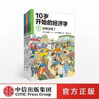 【10-15岁】10岁开始的经济学(套装6册) 泉美智子 著 儿童经济学科普绘本 为孩子解读经济活动背后的秘密逻辑 中