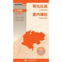 世界分国地图-哥伦比亚 委内瑞拉 本书编写组 中国地图出版社 9787503179921