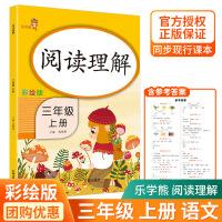 阅读理解三年级上册语文部编人教版乐学熊