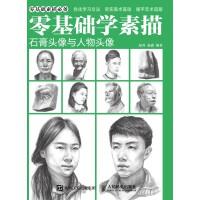 零基础学素描――石膏头像与人物头像(电子书)
