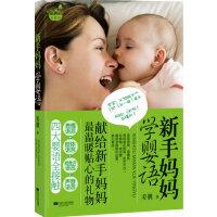 新手妈妈学婴语