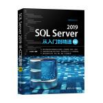 SQL Server 2019从入门到精通(视频教学超值版)
