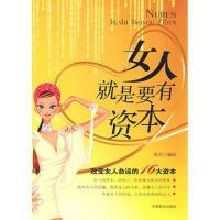 【正版二手书9成新左右】女人就是要有资本 陈西 中国商业出版社