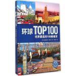 世界最美的100座城市【新华书店 选购无忧】