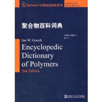 聚合物百科词典2(D-I)