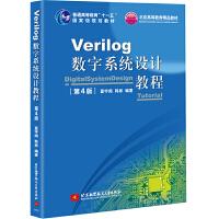 Verilog数字系统设计教程(第4版)(十一五)