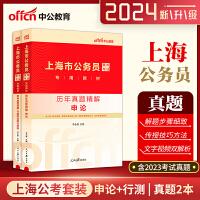 上海公务员真题库 中公2022上海市公务员考试用书行测申论历年真题试卷2本 上海公务员考试真题库
