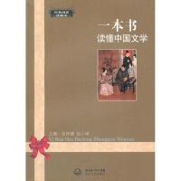 【正版二手书9成新左右】一本书读懂中国文学 张永健,赵小琪 长江文艺出版社
