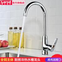 莱尔诗丹 厨房可旋转水龙头 厨房水槽洗菜盆全铜冷热水龙头N2005