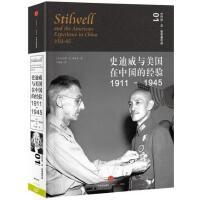 史迪威与美国在中国的经验 正版 巴巴拉W塔奇曼 万里新 9787508648170