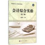 会计综合实验(第二版) 樊晓琪 科学出版社有限责任公司 9787030472335
