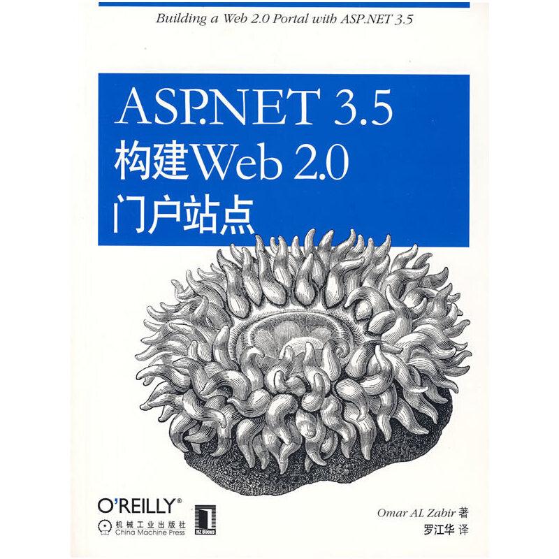 ASP.NET3.5构建Web2.0门户站点