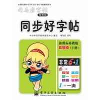 同步好字帖・新课标苏教版・五年级(下册)