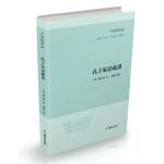 孔子家语疏证(子海精华编)