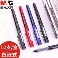 晨光文具直液式签字笔走珠笔考试笔全针管办公中性笔水性笔初高中学生用0.5mm碳素黑红色蓝色大容量教师红笔