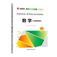 2021年版 成人高考教材 数学文史财经类 汕头大学出版社