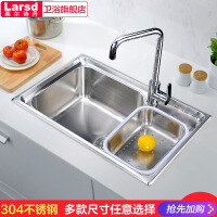 莱尔诗丹(Larsd) 水槽套装304不锈钢单槽 洗菜池厨房 厨盆 LR5070