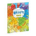 幼儿观察力养成画册,比利时气球传媒公司 编著 著作,四川科学技术出版社,9787536486225
