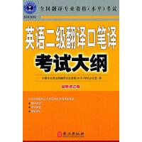 英语二级翻译口笔译考试大纲