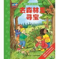 德国儿童情景体验翻翻书:去森林里寻宝