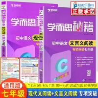 学而思秘籍初中七年级 语文现代文阅读+初中文言文阅读专项突破全2册